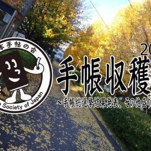 日本手帖の会「 手帳収穫祭2019 」