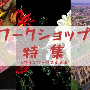 ワインワークス南青山 ワークショップ・イベント特集