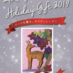 「 ART for Holiday Gift /アートを贈るホリディシーズン」展