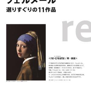 リ・クリエイト / 再・創造 フェルメール 選りすぐりの11作品  展