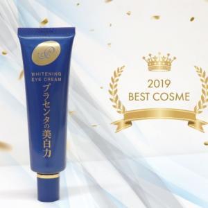 プラセホワイター 薬用美白アイクリーム 2019年ベストコスメ受賞!