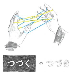 つづくのつづき |「ミナ ペルホネン/皆川明 つづく」からあふれ出たイベントを渋谷PARCOほぼ日曜日で!
