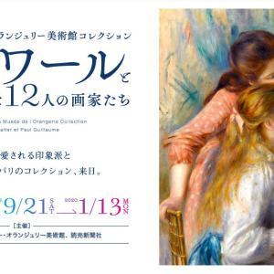 「横浜美術館開館30周年記念  オランジュリー美術館コレクション ルノワールとパリに恋した12人の画家たち」冬休みキャンペーンを実施!