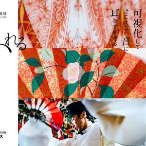 公益財団法人ポーラ伝統文化振興財団の設立40周年記念!展覧会「 無形にふれる 」開催!