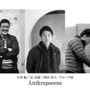 日本の現代アートシーンで活躍する気鋭アーティストによるグループ展「 Anthropocene 」