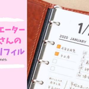 人気クリエーター enikkii さんの 日めくりリフィル 【手帳の楽しみかた】
