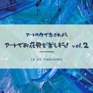 アートで お花見 を楽しもう!vol.2