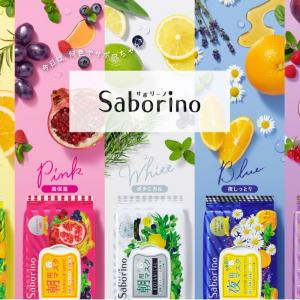 忙しい女性を応援する「 サボリーノ 」の人気5種類がついに定番化!