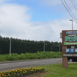 農産物がおいしい留寿都村の道の駅「230ルスツ」