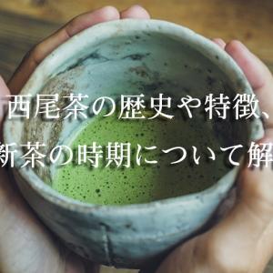 西尾茶の歴史や特徴、新茶の時期について解説