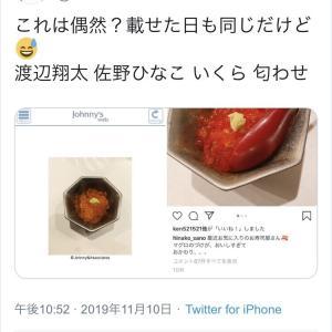【悲報】 佐野ひなこさん、イケメンアイドルとの交際を匂わせしてしまい炎上