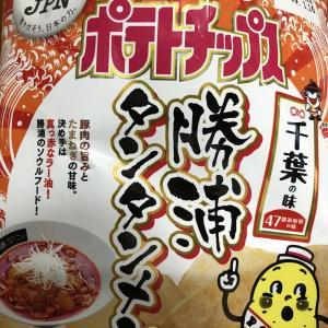 勝浦タンタンメン味のポテトチップス?