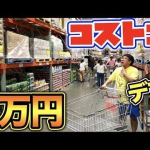 デブが初めてのコストコで一万円渡されたら何を買う!?