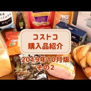【コストコ】2019年10月購入品を紹介します!初めて買う商品からリピート品まで、調理したり試食してみたり。詳しくご紹介!その2
