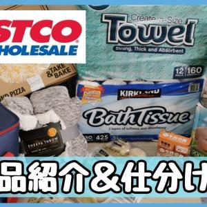 【コストコ】2019年10月購入品紹介👛リピートしているオススメの商品も紹介したよ🛍✨