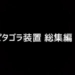 【自作】ピタゴラスイッチ総集編2