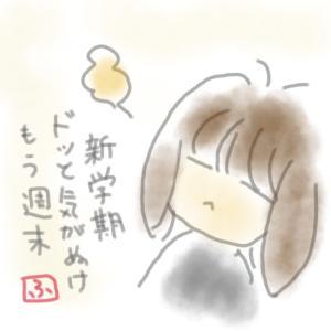 夏休みからの解放~