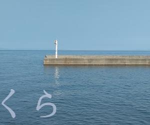 淡輪漁港~貝塚人工島