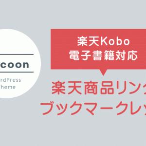 【電子書籍対応】Cocoon楽天商品リンクブックマークレット
