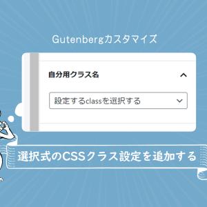 Gutenbergでサイドバーに選択式のCSSクラス設定を追加する