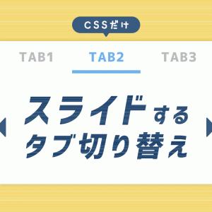 CSSだけでスライドするタブ切り替えを考えてみた