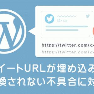 WordPressでツイートURLが埋め込みに置換されない不具合に対処する