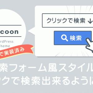 Cocoonの検索フォーム風スタイルをクリックで検索出来るようにする【実装されました】