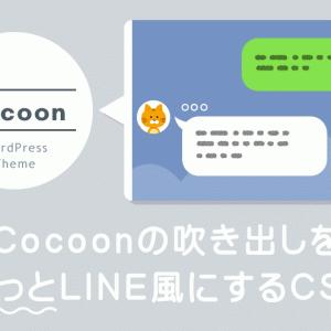 Cocoonの吹き出しをもっとLINEっぽくするCSS