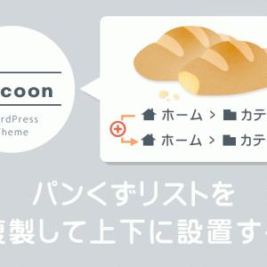 Cocoonでパンくずリストを複製して上下に設置する