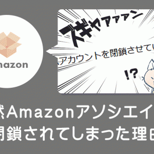 【実録】突然Amazonアソシエイトが閉鎖されてしまった理由