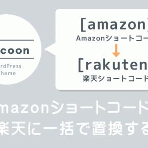CocoonのAmazonショートコードを楽天に一括で置換する