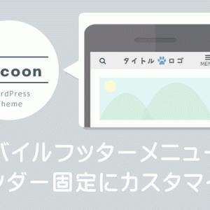 Cocoonのモバイルフッターメニューをヘッダー固定にカスタマイズ