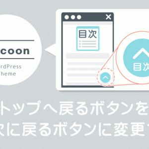 Cocoonのトップへ戻るボタンを目次に戻るボタンに変更する