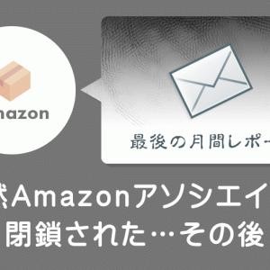 【続・実録】突然Amazonアソシエイトが閉鎖された後の処遇