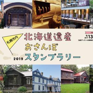 「北海道遺産おさんぽスタンプラリー2019」はじまる