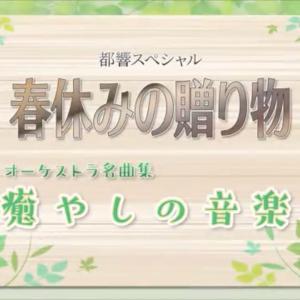 都響スペシャル「春休みの贈り物」 〜1日も早く再びコンサート会場で会えることを願って〜