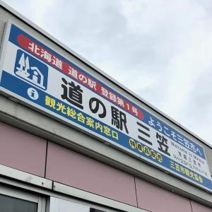 北海道 道の駅スタンプラリー2020いよいよ開催! 〜今年は100駅以上で完全制覇〜