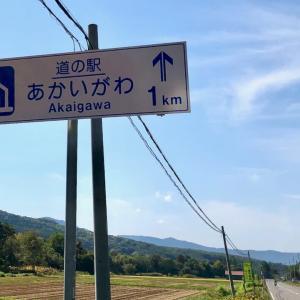 北海道 道の駅スタンプラリー 2019/2020 〜2019の残りが40弱〜