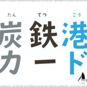 「炭鉄港カード」の配布がはじまる 〜日本遺産「炭鉄港」の構成文化財がカードに〜