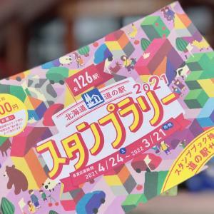 北海道 道の駅スタンプラリー2021いよいよ開催! 〜126駅以上で完全制覇・2019年版も5月23日まで申し込み可能〜