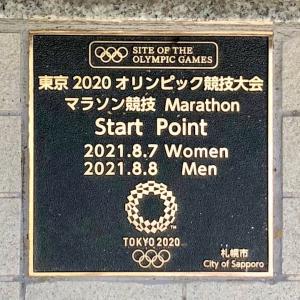 42.195kmは走りもしないし歩きもしないけれど 〜11カ所の五輪マラソンコース記念銘板巡り〜