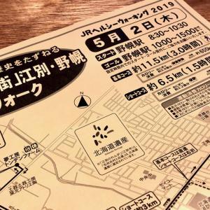 江別窯業の歴史をたずねる 「れんがの街」江別・野幌ウォーク (11.5km) 〜JRヘルシーウォーキング2019〜
