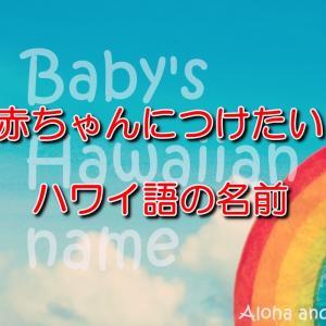 ハワイ語をモチーフにした『赤ちゃんの名前』一覧♪♪ 意味付きでご紹介します
