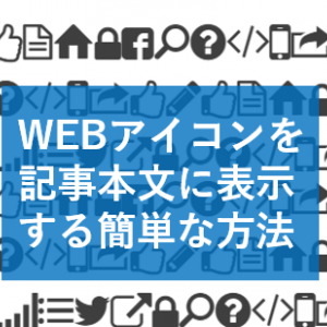 はてなブログの記事本文にWEBアイコンを表示する方法。コピペ+辞書登録でとても簡単にできます♪