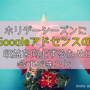 ホリデーシーズンにGoogleアドセンスの収益を向上させるポイント