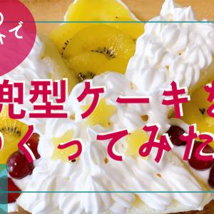 【こどもの日】ピジョンのケーキセットで兜型のケーキを作ったよ♪