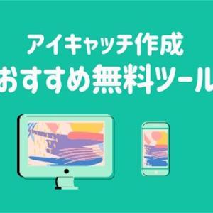 【2020年】アイキャッチ作成にオススメ無料ツール・商用化素材サイト