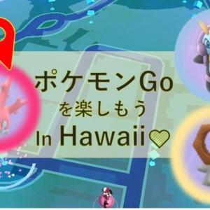 【ハワイでポケモンGO!2020年版】ハワイでとれる「地域限定ポケモン」全種類&「ポケストップ」の情報