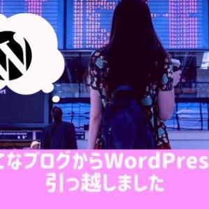 はてなブログからWordPressへ引越しました