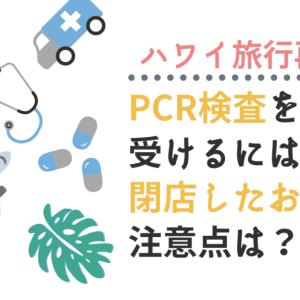 8月からハワイ旅行が本格再開!注意点や出国前にPCR検査を受ける方法